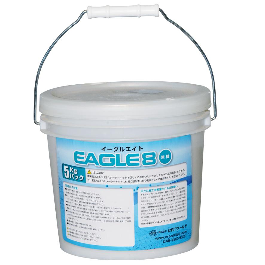 EAGLE8(イーグルエイト)  ~環境配慮のセラミック素材~