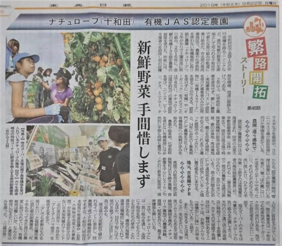 農園ナチュローブが『東奥日報』に掲載されました