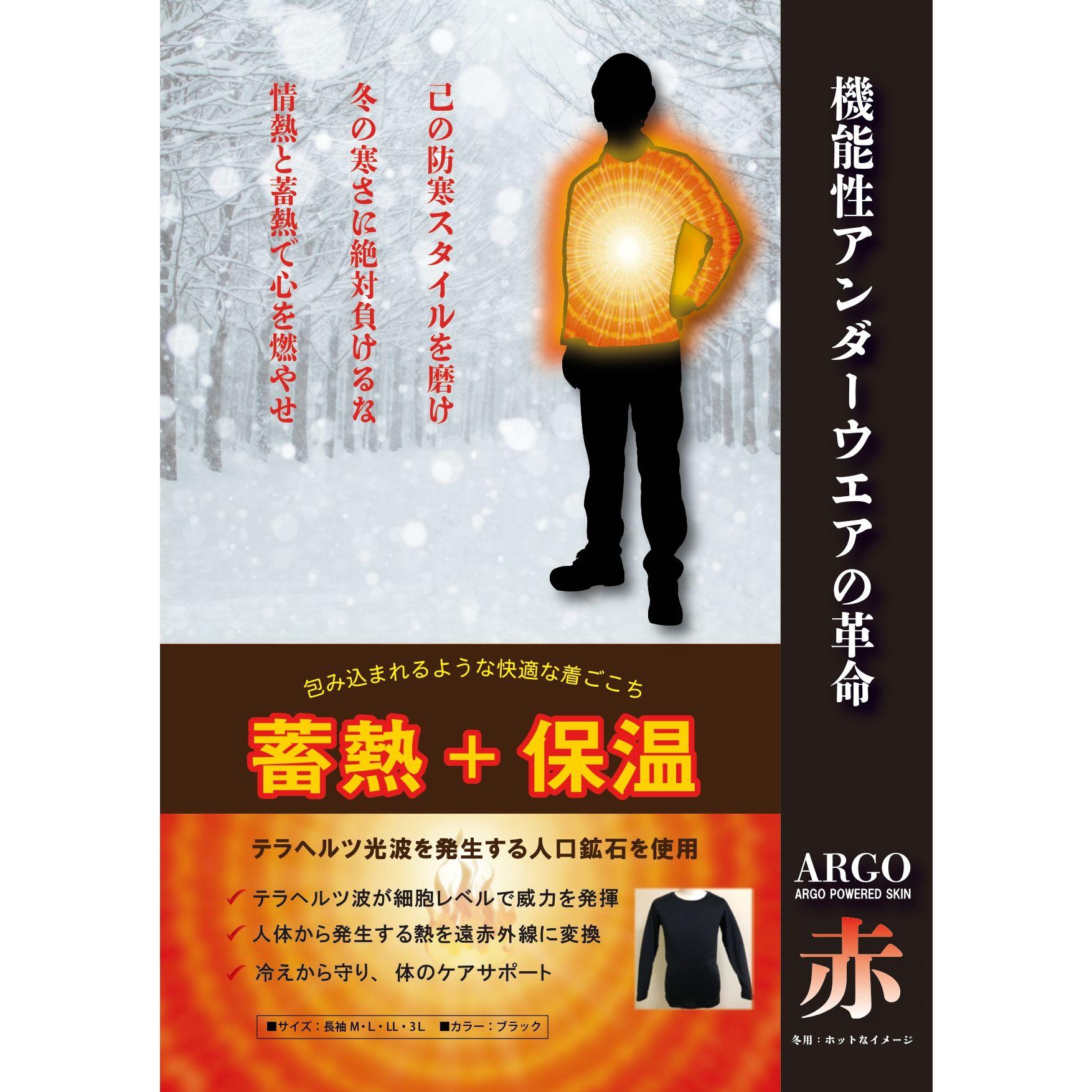 おかげさまで大好評発売中!防寒機能性アンダーウェア『ARGO赤』