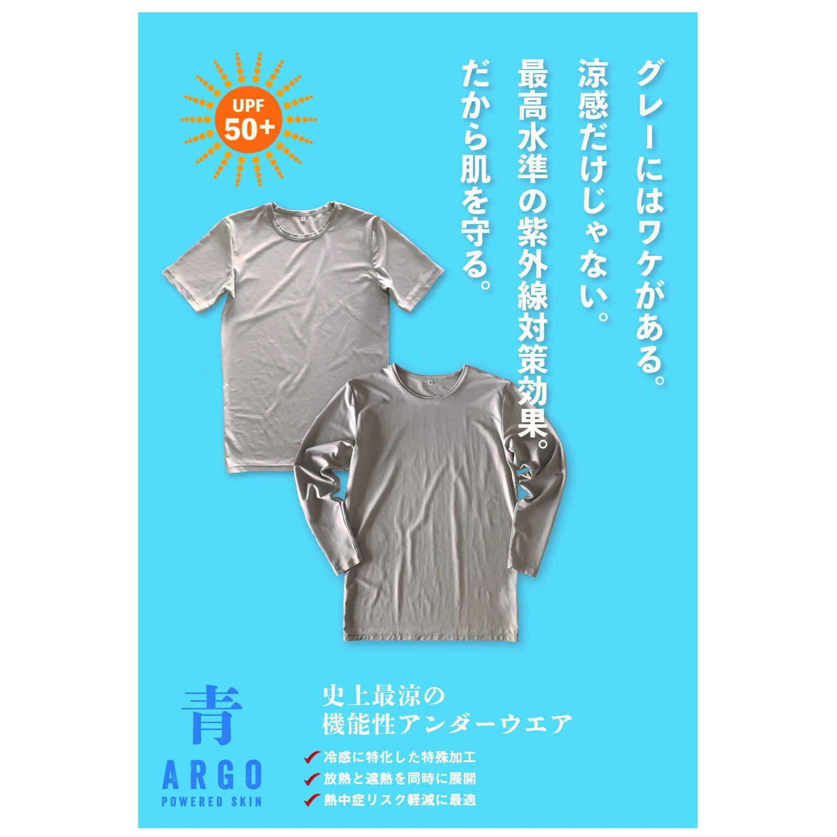 熱中症対策!機能性アンダーウェア『ARGO青』