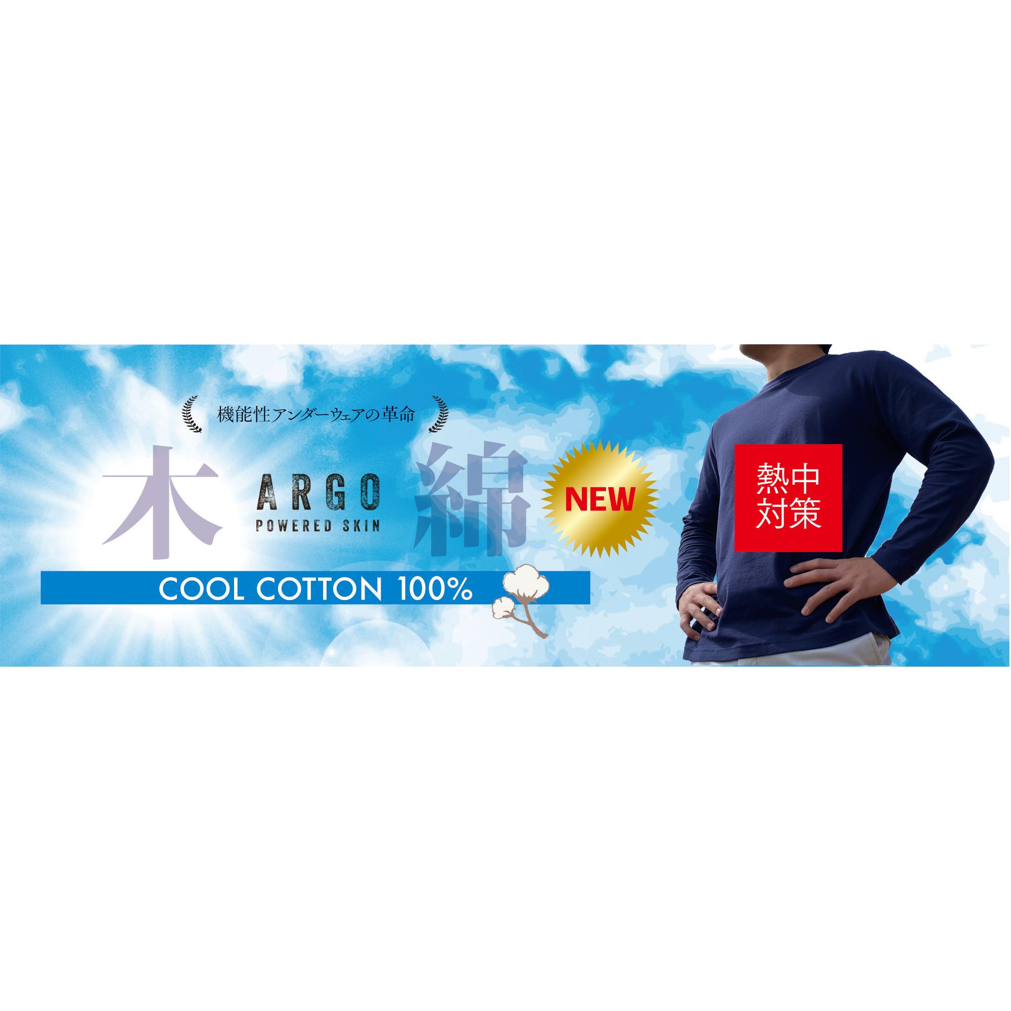 機能性アンダーウェア『ARGO(アルゴ) 木綿 COOL』新登場。