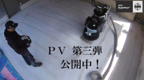 SF PV 第三弾公開中