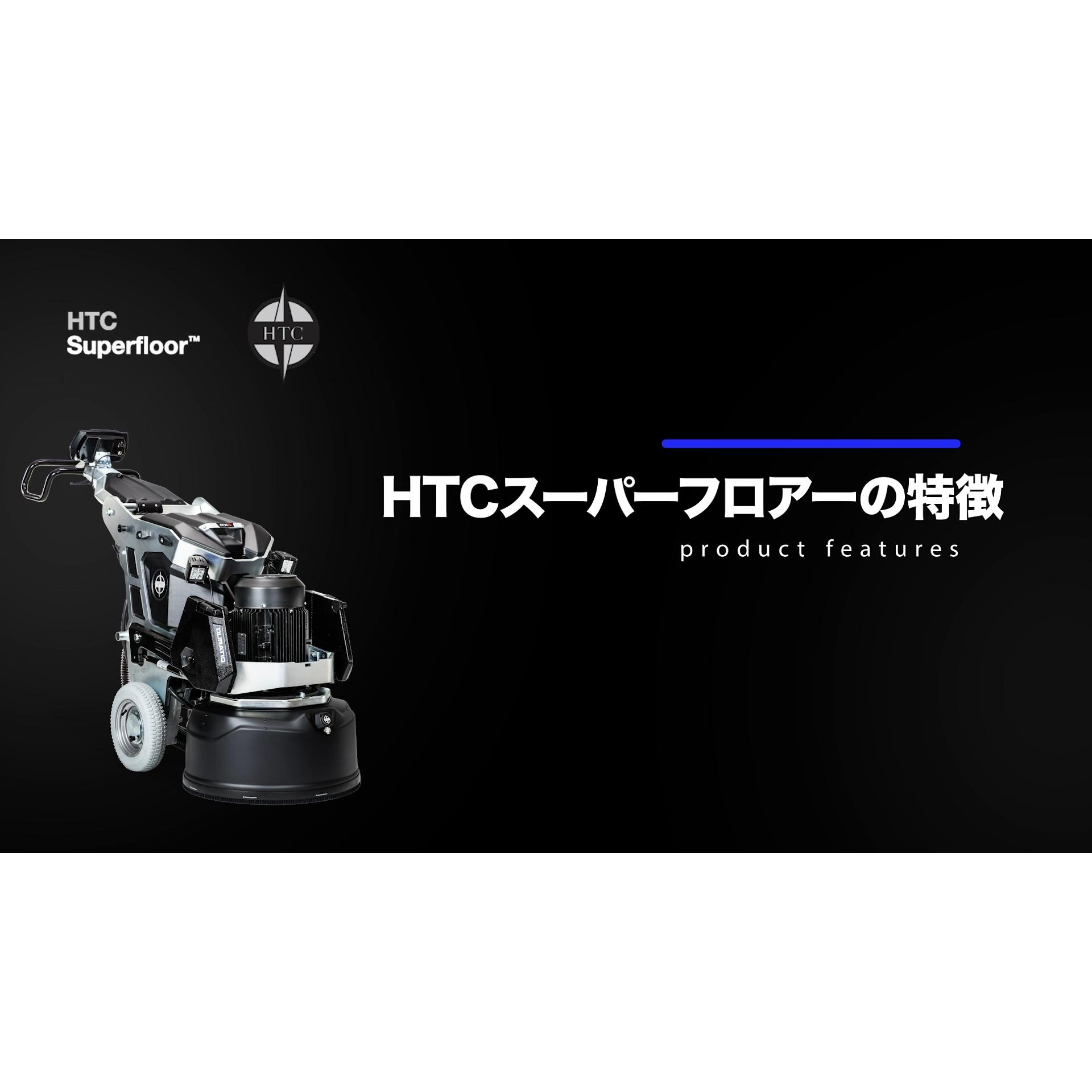 HTCスーパーフロアー(コンクリート床鏡面研磨仕上げ)のプロモーションビデオを公開しました。